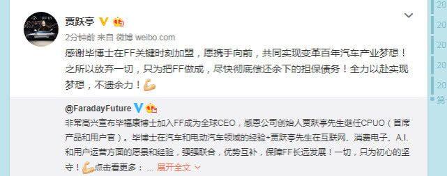 贾跃亭回应辞去法拉第未来CEO:只为把FF做成,尽快还清债务