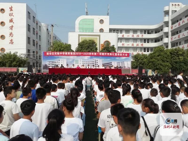 许昌市建安区实验中学教育集团举行开学典礼暨表彰大会