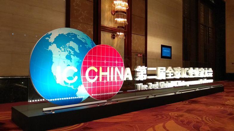 中芯、高通、英伟达等中外巨头齐聚IC  China 2019,争鸣集成电路未来走向