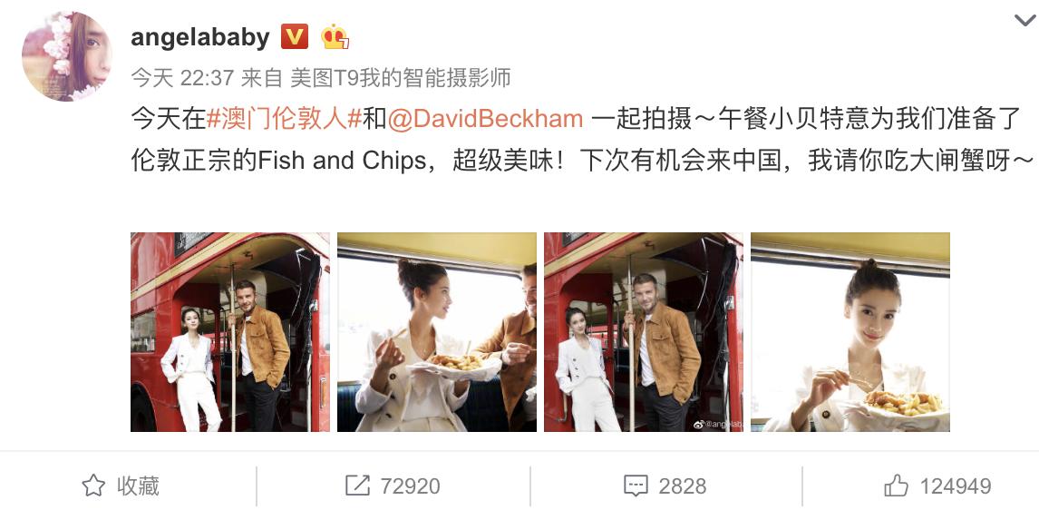 baby杨颖与44岁贝克汉姆合影,吃了小贝特意准备的午餐,好得瑟!