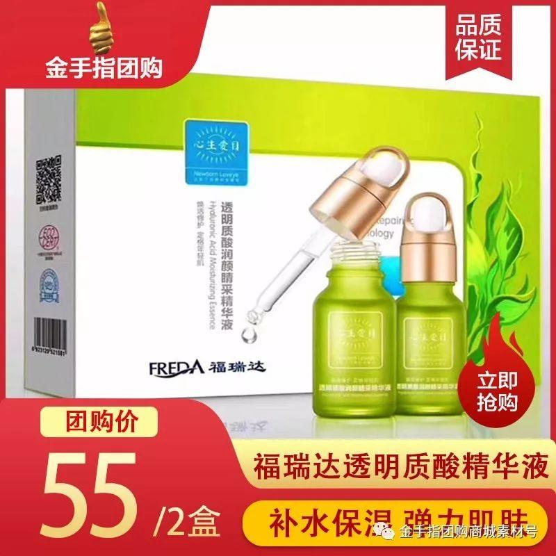金手指团购商城团品6:【2盒】福瑞达透明质酸精华液