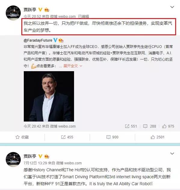 """贾跃亭深夜宣布辞职 他还想实现""""造车梦"""" 尽快还债"""