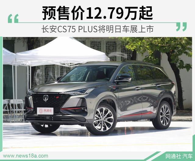 预售价12.79万起 长安CS75 PLUS将明日车展上市