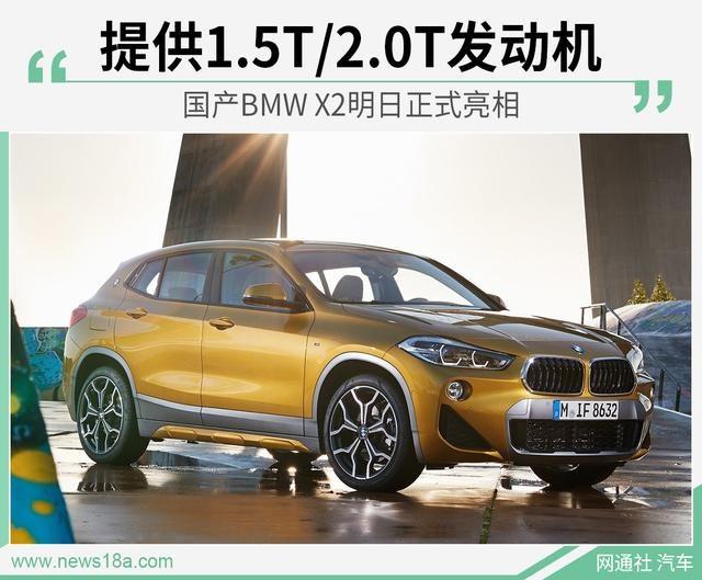国产BMW X2明日正式亮相 提供1.5T/2.0T发动机