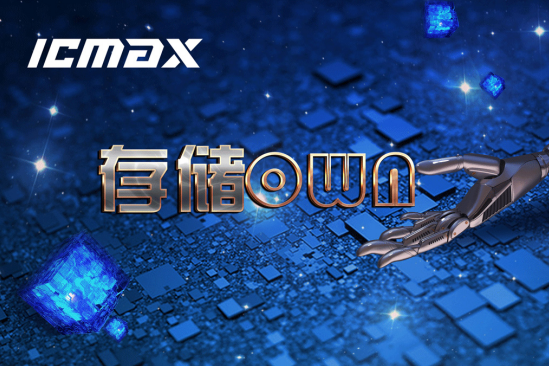 芯片国产化之路 ICMAX存储器能否成为突破口