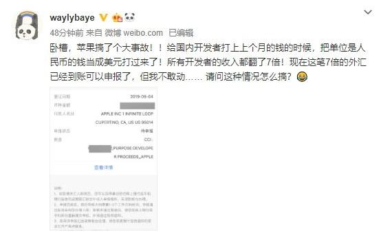 传苹果给中国开发者结算错用美元 开发者收入翻7倍