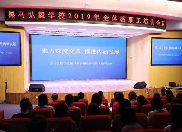 临汾市黑马弘毅学校教学新常规全面启动!