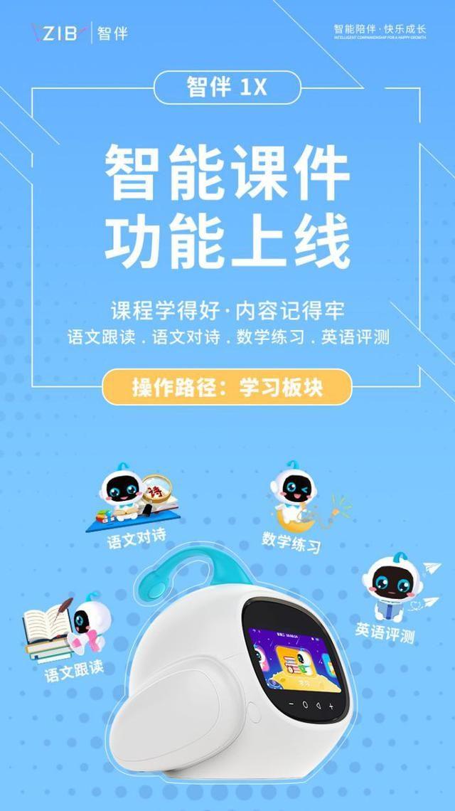 教你如何使用智伴儿童机器人1x智能课件功能!