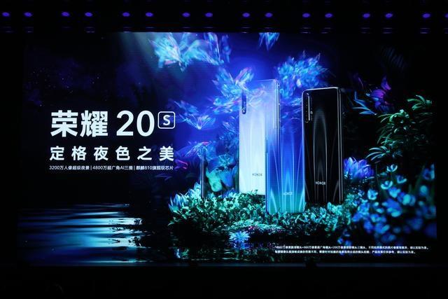 开创夜景自拍时代潮流,荣耀20s强势发布:1899元起售