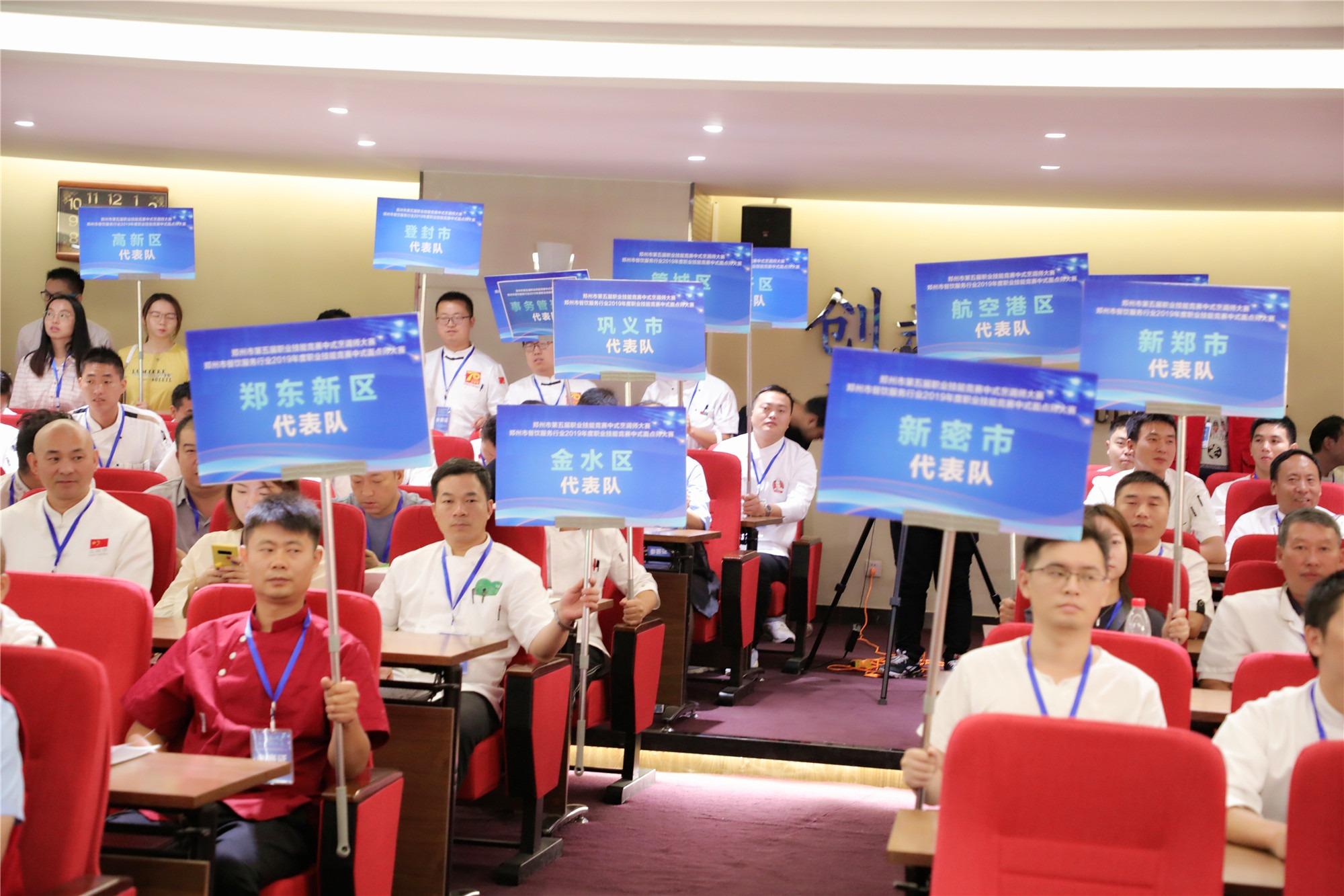 郑州市政府主办、第五届职业技能竞赛厨艺大赛落幕 规模领跑全省