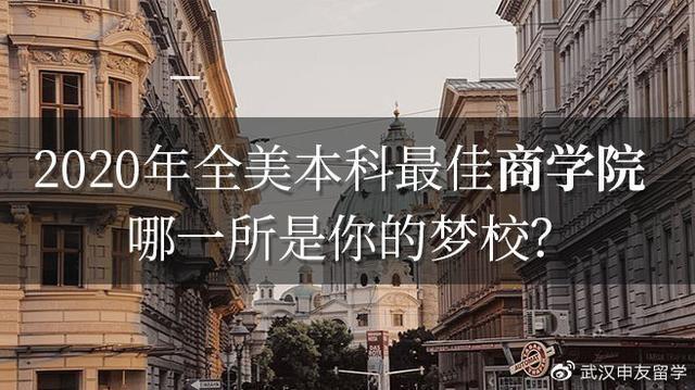 「武汉美国本科留学」2020年全美本科最佳商学院