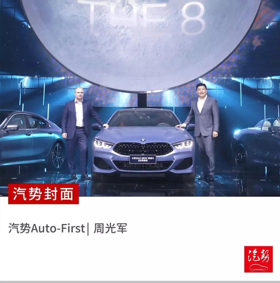 汽势封面|刷新豪华品牌新认知 全新BMW 8系家族携9款车型演绎大型豪华车产品攻势