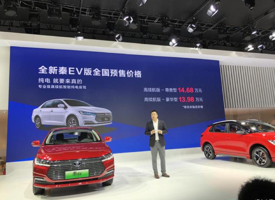 比亚迪新秦EV公布预售价,两款车型售价区间13.98-14.68万元