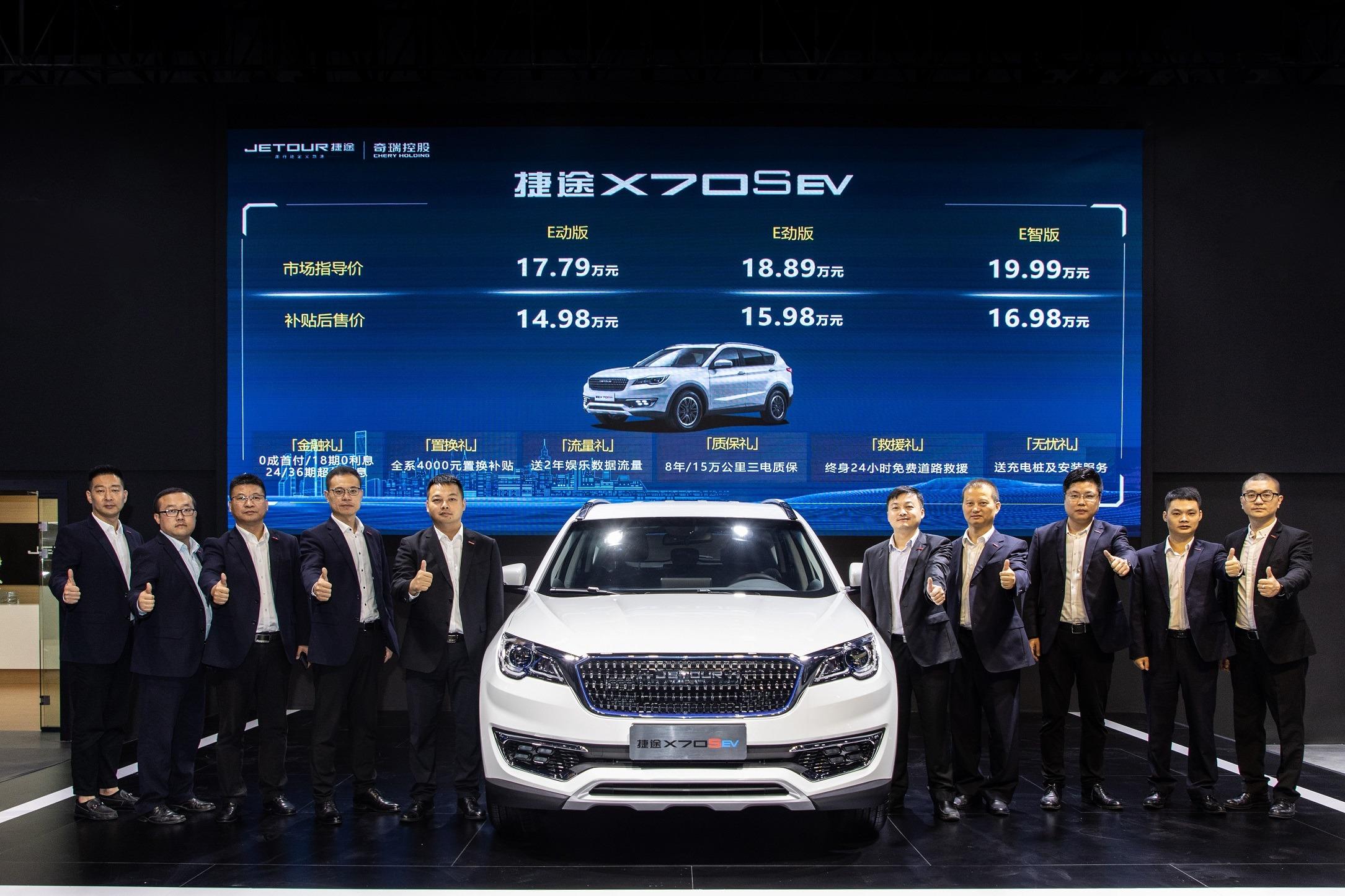 捷途产品序列首款纯电动车型上市,14.98万起,你会买它吗?