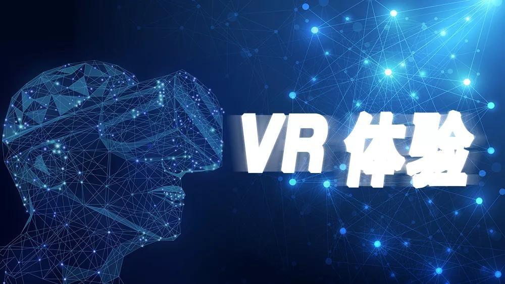 体验VR游戏发生意外,谁来为此买单?
