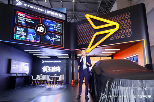 电车新玩法,新特汽车发布旗下全新品牌及首款车型