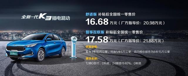 全新一代K3插电混动成都车展上市,两款车型综合续航1080km