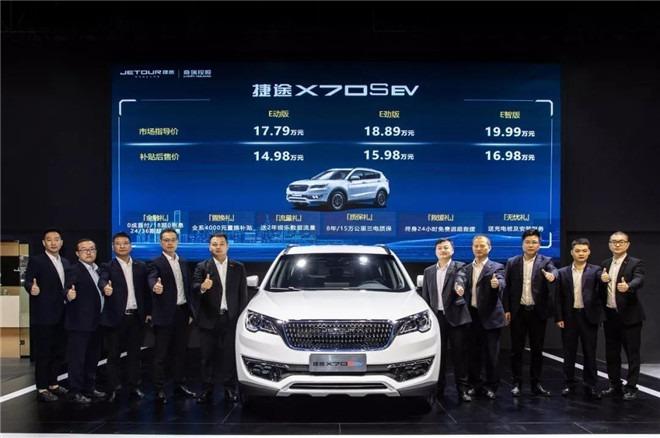 捷途发布2.0时代战略布局,首款纯电动车型X70S EV正式上市