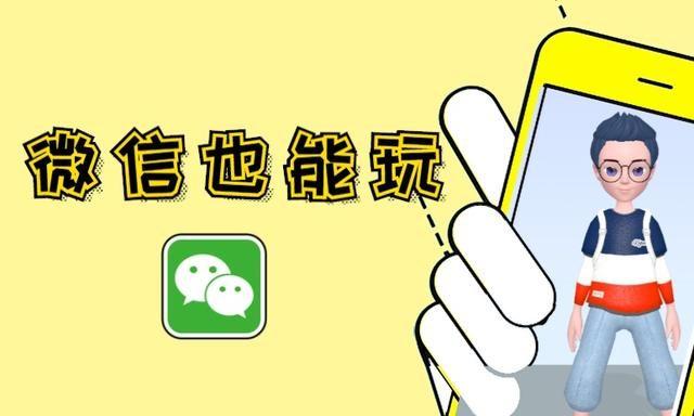 微信也能用!这个新功能,让我玩了一个通宵……