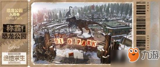 《绝地求生》维寒迪恐龙公园攻略 冬季地图恐龙公园点位介绍
