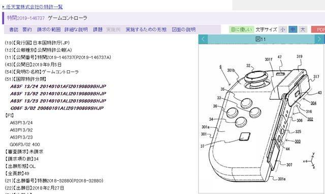 任天堂新专利公开 可以弯曲的Switch Joy-Con手柄