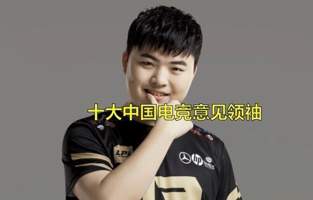 福布斯中国十大电竞领袖:最受争议的不是旭旭宝宝,而是IG这两人