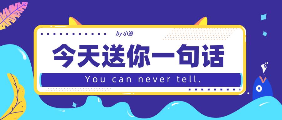 每天一句:You can never tell.