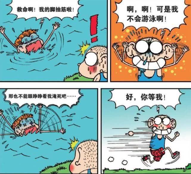 """A仔游泳脚抽筋呆头为救他现报游泳班,最后A仔可能""""卒""""了!"""