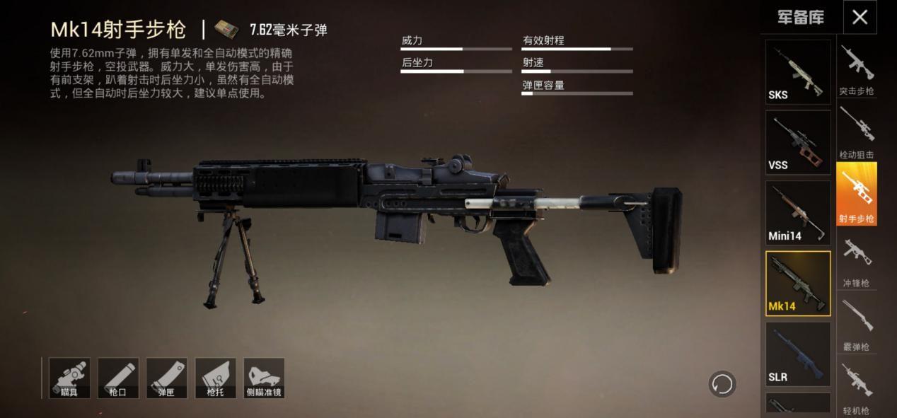 包子开发出新的武器组合,双持MK14在王牌局打出32杀成功吃鸡