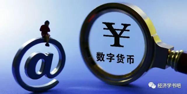 王永利:央行数字货币落地运行的挑战