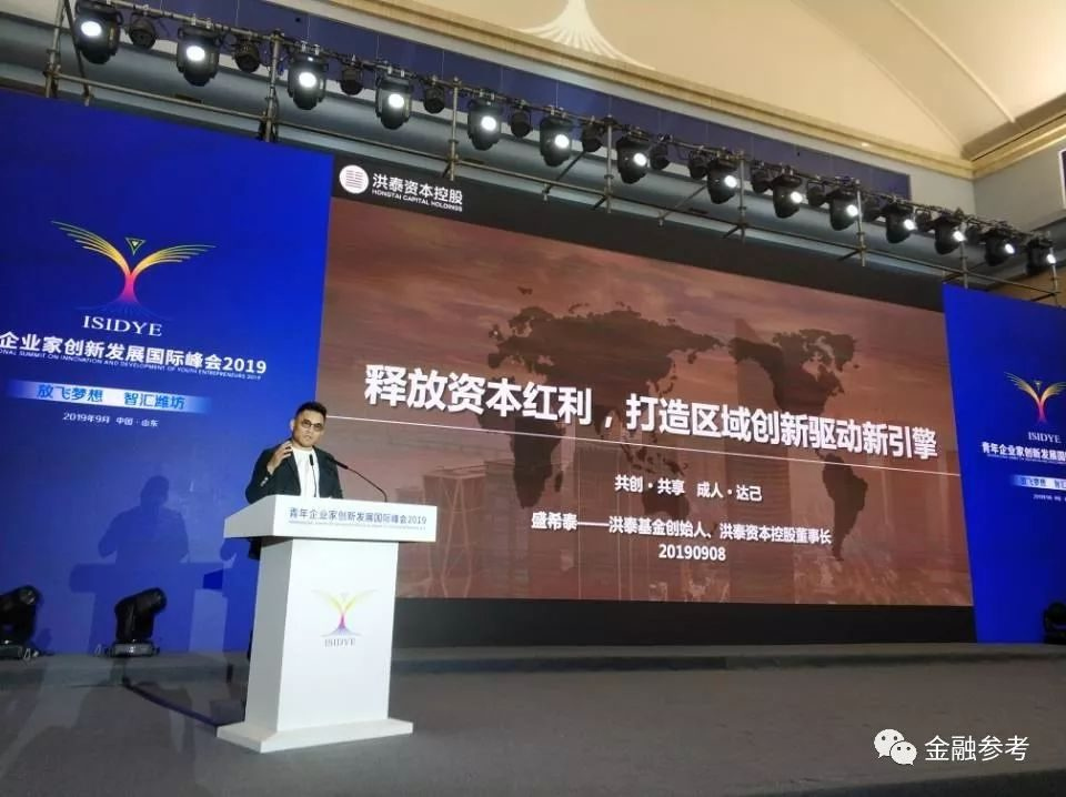 【原声态】洪泰基金创始人盛希泰:到山东发展、到潍坊落地