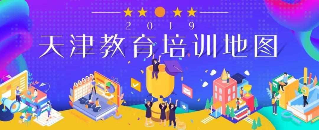 """快来投票!2019""""天津金口碑教育培训机构""""推选活动投票通道开启啦~"""