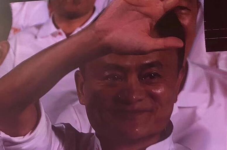 马云哭了 阿里巴巴20周年年会:台下马云热泪盈眶