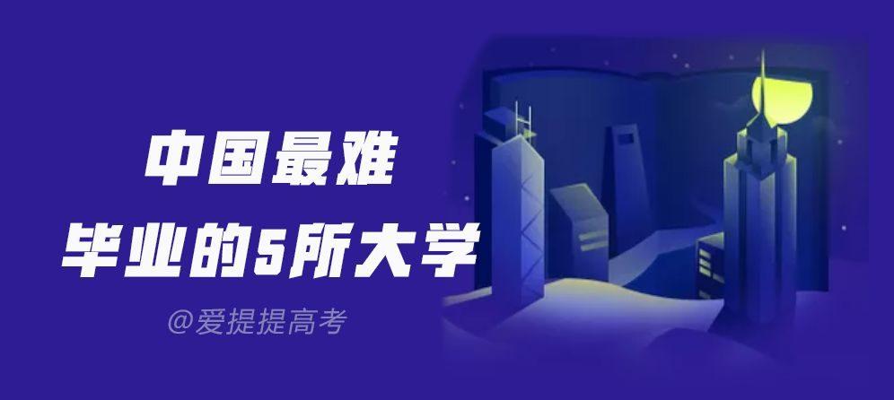 中國最難畢業的5所大學,真正的嚴進嚴出!