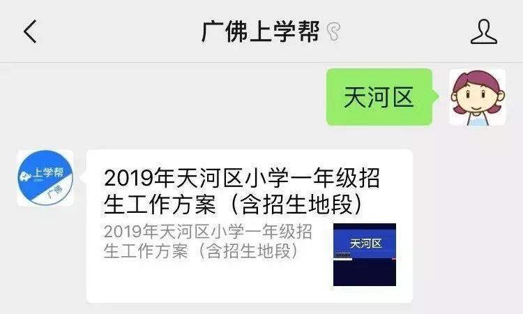广州147所学校设为人工智能课程改革实验校,快看看有没有自家孩子的学校!