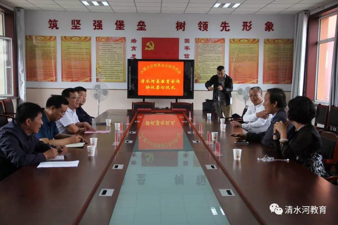 内蒙古启智慈善基金会与我县签订助学扶贫战略合作协议