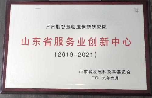 日日顺智慧物流创新研究院获评省级服务业创新中心