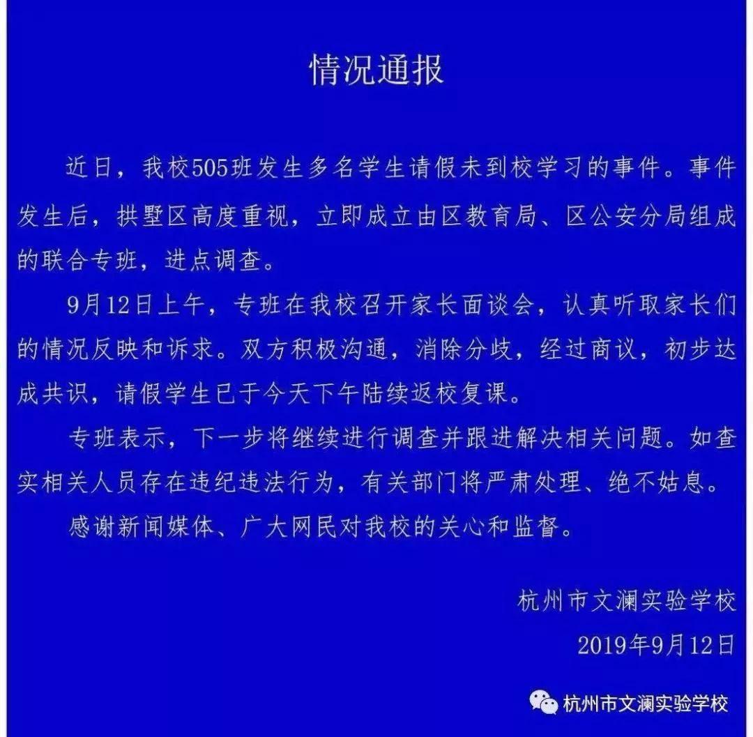 最新!杭州文澜实验学校发布情况通报!