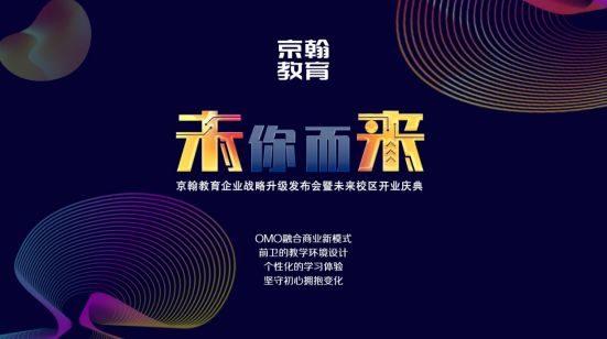 未來已來!京翰教育武漢未來校區盛大開業