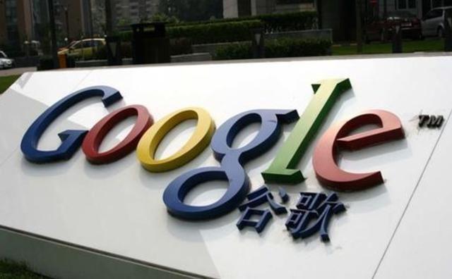 谷歌在法国栽了大跟头,被罚整整十亿欧元!网友:法国干得漂亮