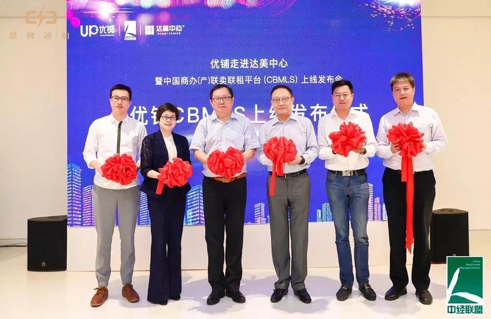 中国商办(产)联卖联租平台(CBMLS)正式上线,鸿坤产业执行董事、总裁王玉然出席剪彩仪式