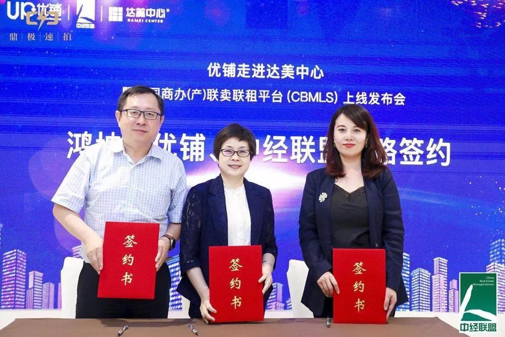 鸿坤产业与优铺、中经联盟签订战略合作