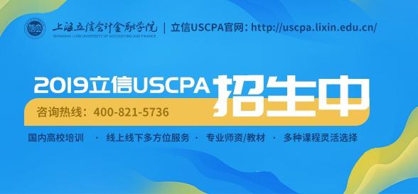 2020年USCPA考试的报名条件