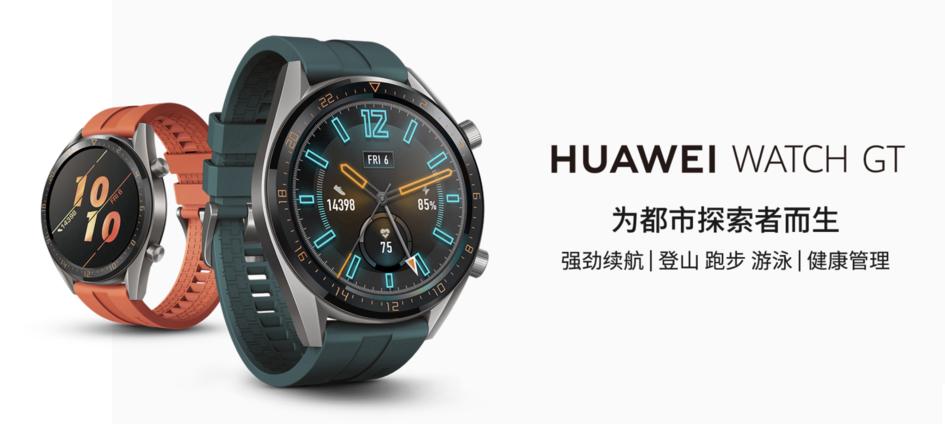 华为 Watch GT 2 真机曝光,是否会搭载鸿蒙OS?