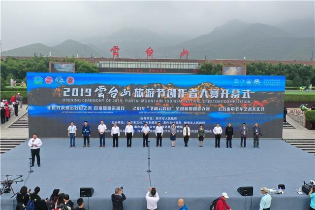 让世界发现云台山之美 2019云台山旅游节创作者大赛开幕