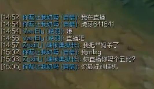 香锅退役后直播首次发飙,被路人惹怒:我Mlxg,你最好别挂机!