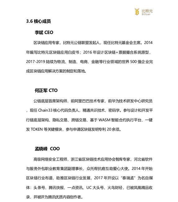 比特元基金会COO孟晓峰:数字资产就是未来财富分配权 特别是公链