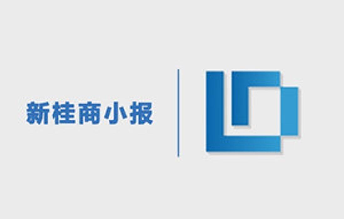 广西贺州推动碳酸钙千亿元产业高质量发展 新桂商小报