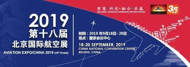 北京航展開幕,總設計師帶飛C919