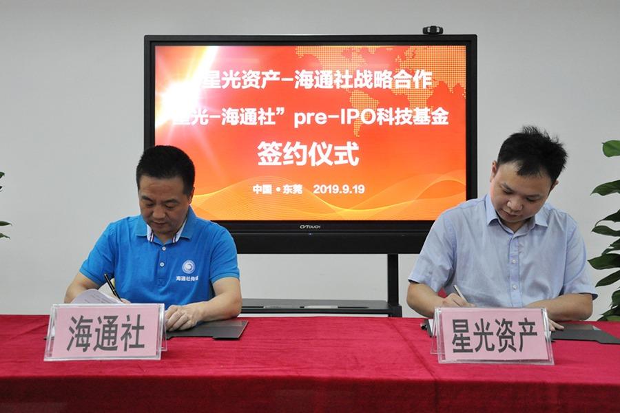 强强合作 海通社携手星光资产签约成立Pre-IPO科技基金